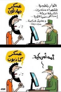 عسكر صادقون دائما إلا في حالة أم أبو إسماعيل