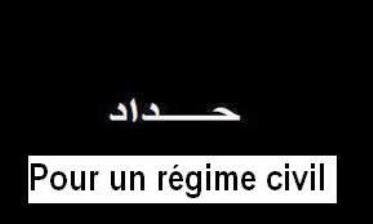 صورة لإعلان حداد تدوالها النشطاء الموريتانيين على فيسبوك بعد الحادثة