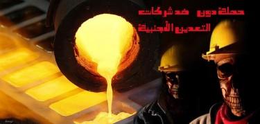 """""""شعار حملة دون ضد شركات التعدين الأجنبية نشرته مدونة """"أكجوجت"""