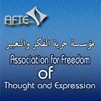 مؤسسة حرية الفكر والتعبير في مصر