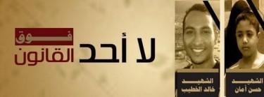 ملصق يطالب بالقصاص للقتيلين : لا أحد فوق القانون صورة شاركها على تويتر @M_aljaal