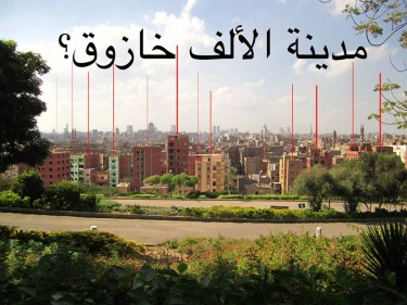 مدينة الألف خازوق؟ الصورة من صفحة مُشاهد القاهرة على فيسبوك.