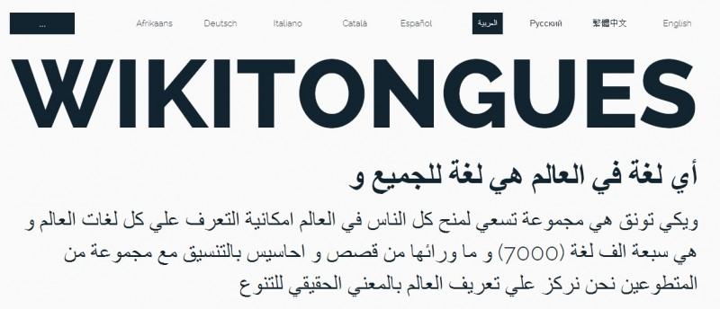 صورة لمشروع wikitongues.org