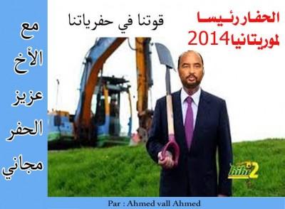 تصميم ساخر من ترشح الرئيس الموريتاني