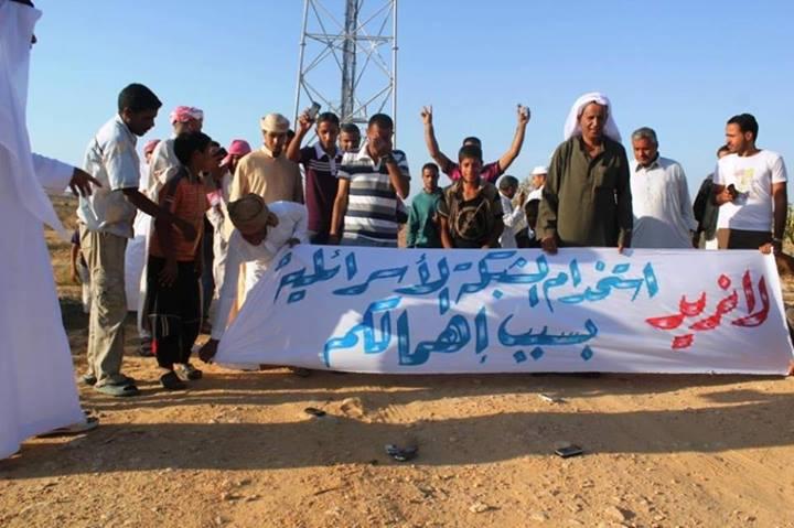 مظاهرة ضد قطع خدمات المحمول في محافظة شمال سيناء في مصر