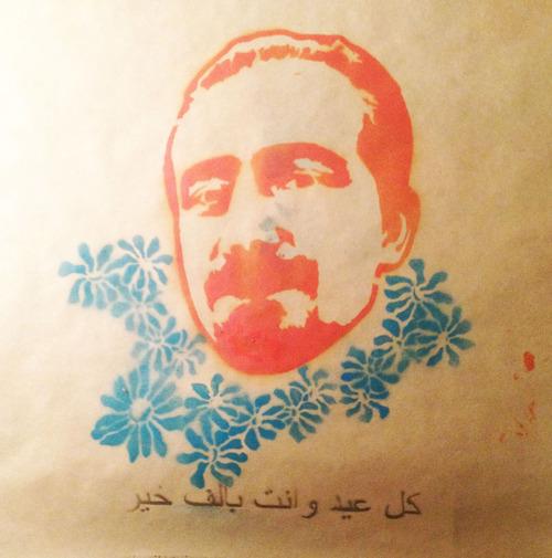 الحرية لباسل