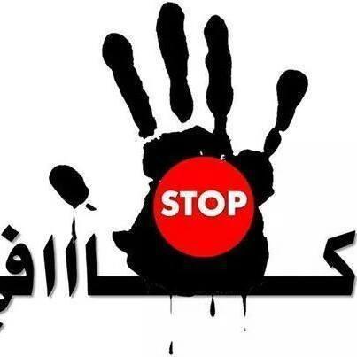 شعار الحملة من صفحتها على فيسوك