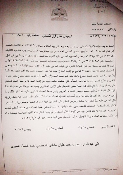 Ashraf Fayyadh's court papers