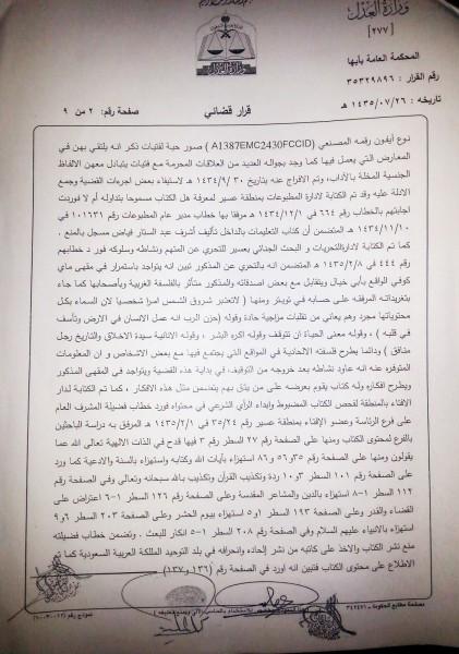 Ashraf Fayyadh court papers