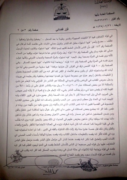 Ashraf Fayadh's court papers