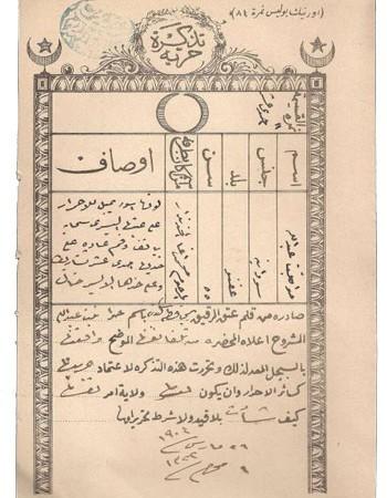 """""""تذكرة حرية"""" عن قلم عتق الرقيق في مصر، 1904"""