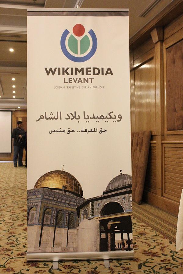 شعار مؤتمر ويكيميديا بلاد الشام 2016، حق المعرفة حق مقدس. الصورة من ويكيميديا.