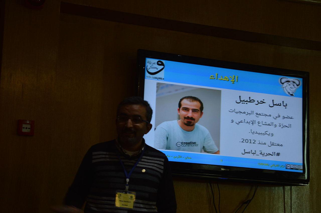 أهدى أحد المحاضرين مداخلته لباسل خرطبيل، كانت المداخلة عن البرمجيَّات الحُرَّة (مفتوحة المصدر)