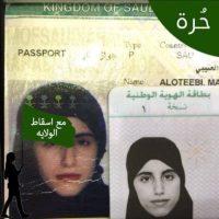 صورة الحساب الشخصي للناشطة مريم العتيبي