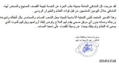 """بيان مديرية صحة محافظة حلب. المصدر: <a href=""""https://www.facebook.com/SOASSyriaSociety/photos/a.254814304606564.61683.187007184720610/1175468085874510/?type=3&theater"""">SOAS Syria Society</a>"""