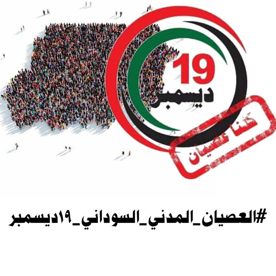 من صفحة #الحصار_الاقتصادي_السوداني_9ديسمبر على فيسبوك https://www.facebook.com/photo.php?fbid=10207868663339068&set=gm.1195578613829840&type=3&theater