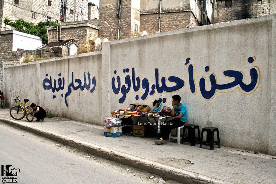 حلب، 2013. عدسة شاب حلبي / عارف حاج يوسف.